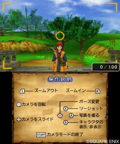 3DS版ドラゴンクエスト8撮影モード