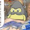 4コマ漫画DQXすごいよ!オガコさん第42話サムネイル