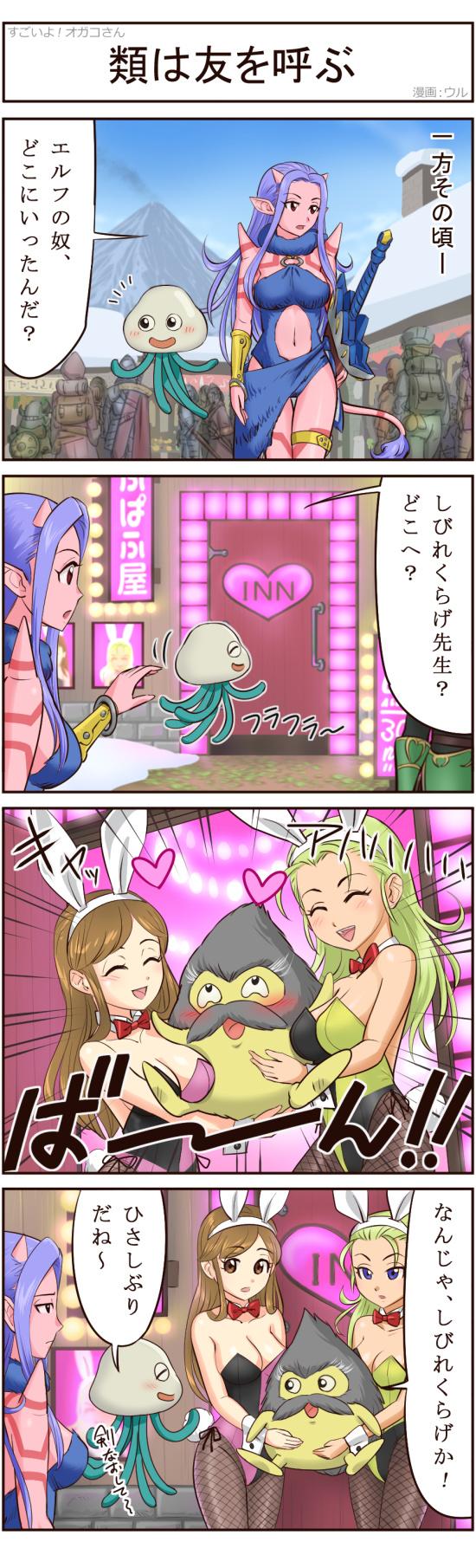 DQX・4コマ漫画すごいよ!オガコさん第41話