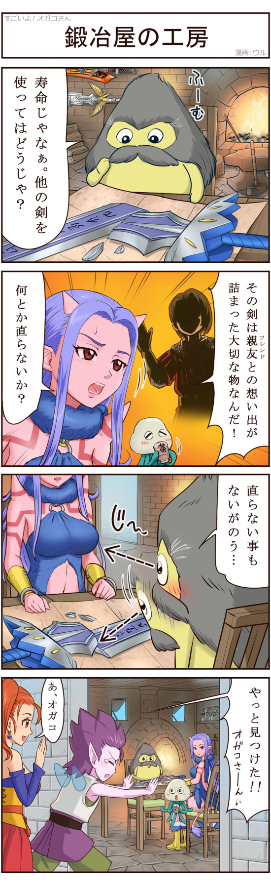 4コマ漫画DQXすごいよ!オガコさん第42話