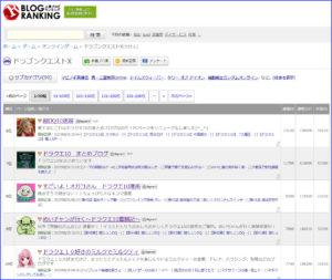 ドラゴンクエストX人気ブログランキング