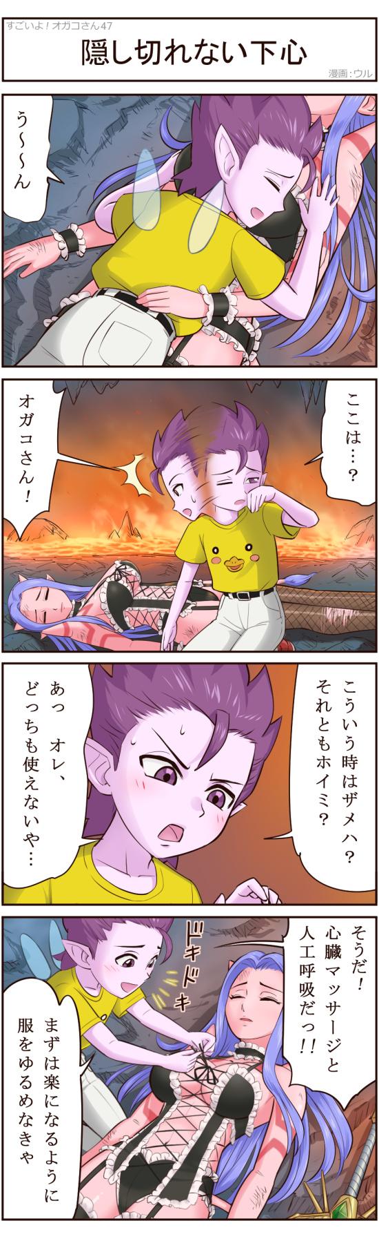 4コマ漫画DQXすごいよ!オガコさん第47話
