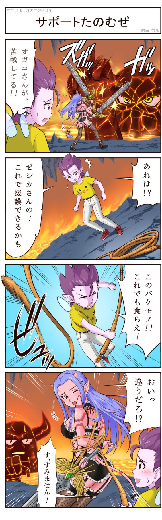 4コマ漫画DQXすごいよ!オガコさん第49話