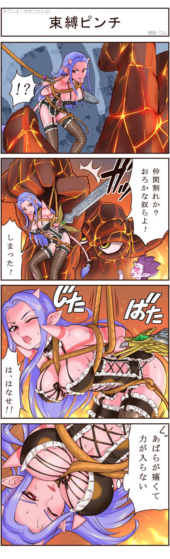 4コマ漫画DQXすごいよ!オガコさん第51話