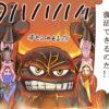 4コマ漫画DQXすごいよ!オガコさん第55話サムネイル