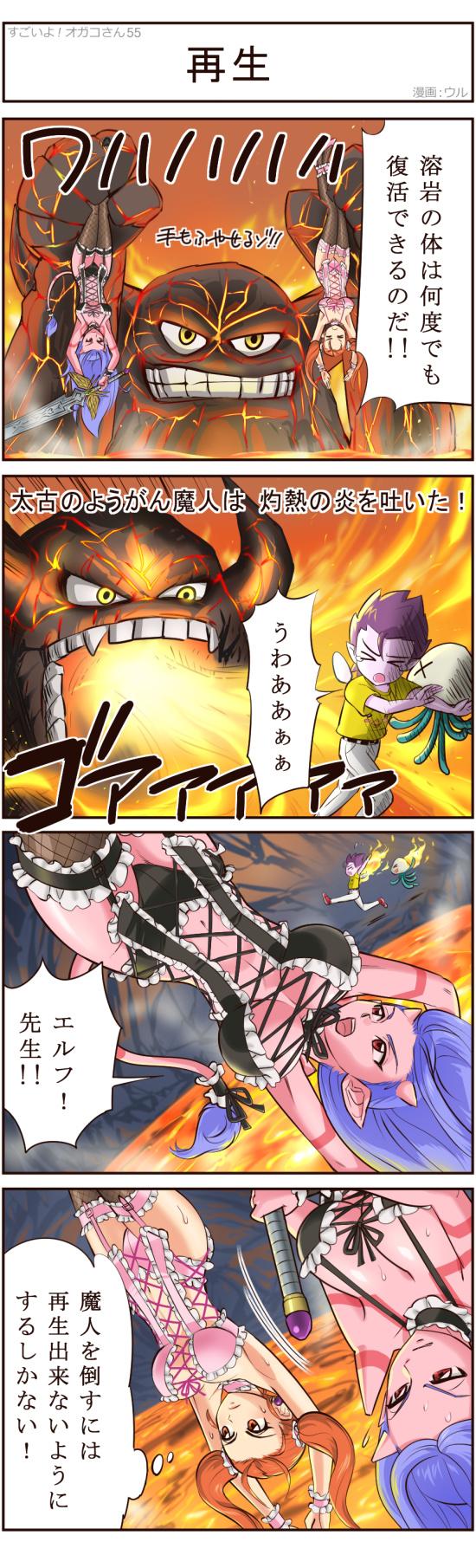 4コマ漫画DQXすごいよ!オガコさん第55話