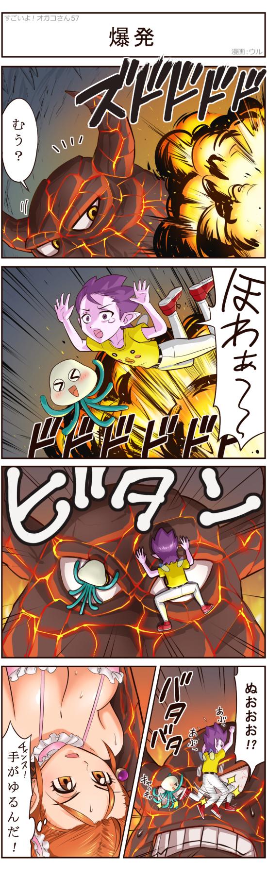 4コマ漫画DQXすごいよ!オガコさん第57話