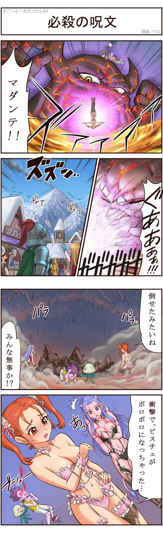 4コマ漫画DQXすごいよ!オガコさん第61話