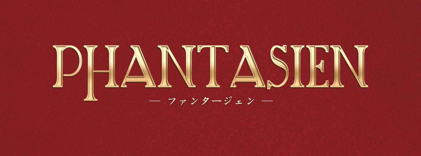 PHANTASIEN ─ファンタージェン─