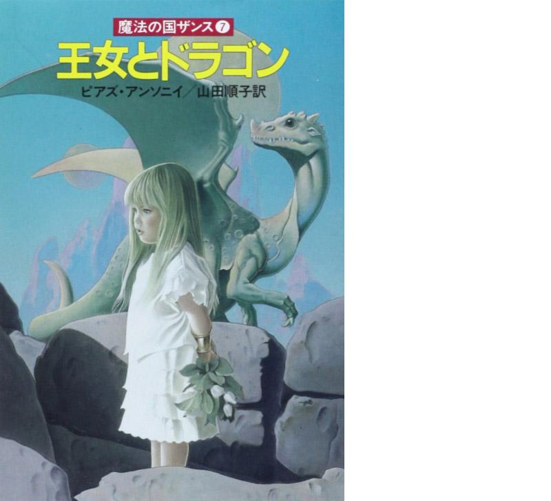 魔法の王国ザンス第七巻 王女とドラゴン