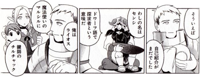 ダンジョン飯キャラ紹介