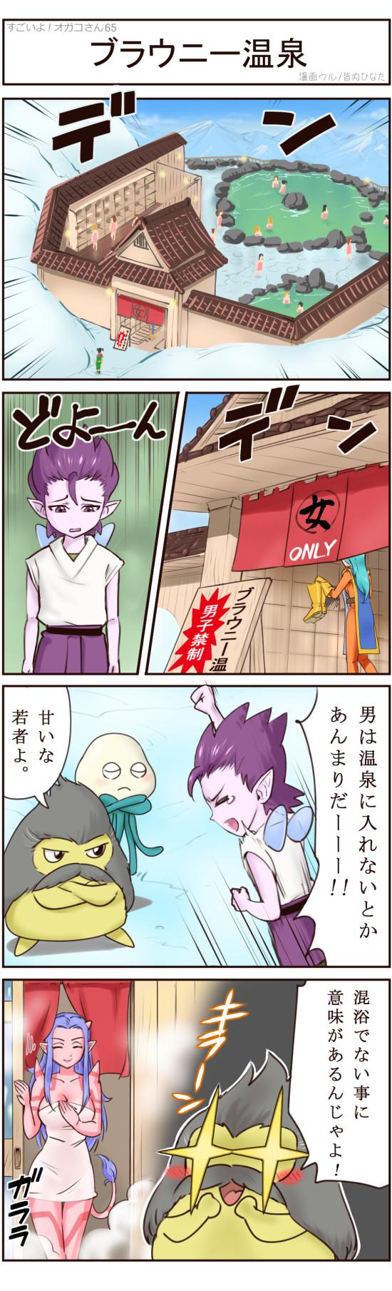 DQX4コマ漫画すごいよ!オガコさん第65話