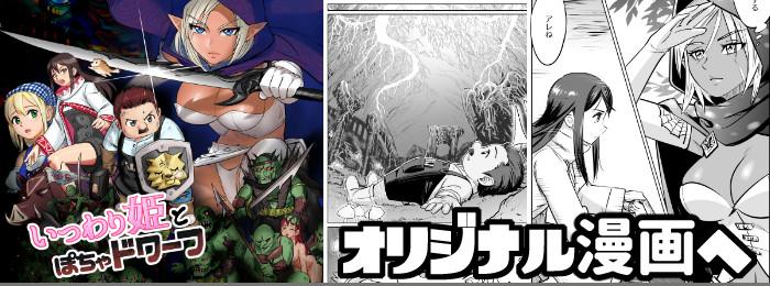 皆内ひなたブログ オリジナル漫画カテゴリ