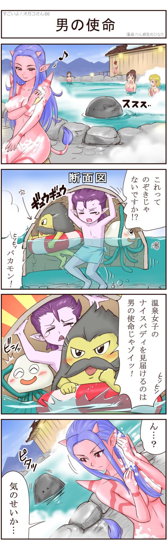 DQX4コマ漫画すごいよ!オガコさん第66話「男の使命」皆内ひなた
