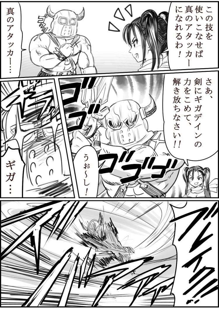 皆内ひなた2018漫画「サリーとギガブレイク」2P