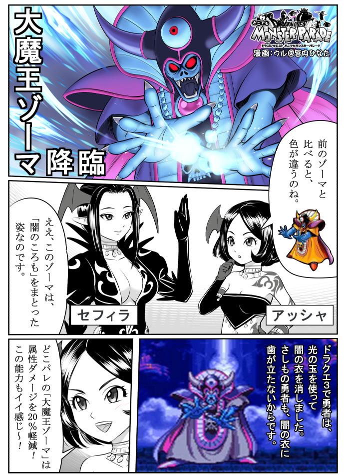 皆内ひなた2018漫画「大魔王ゾーマ」1P
