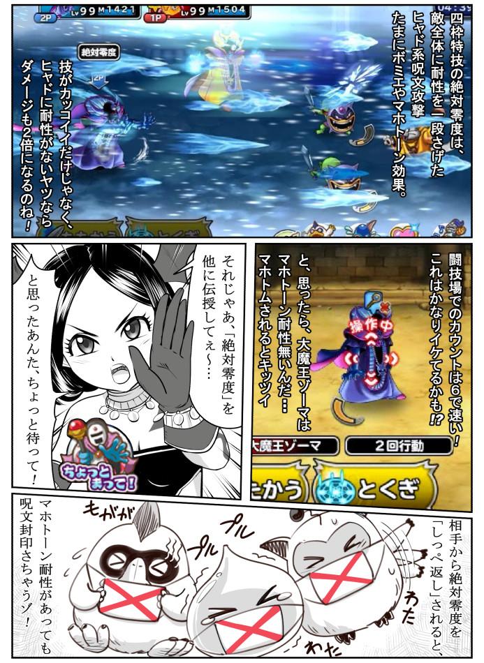 皆内ひなた2018漫画「大魔王ゾーマ」2P