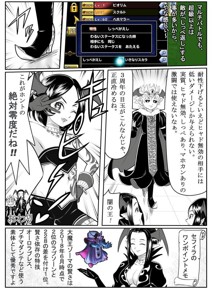 皆内ひなた2018漫画「大魔王ゾーマ」3P