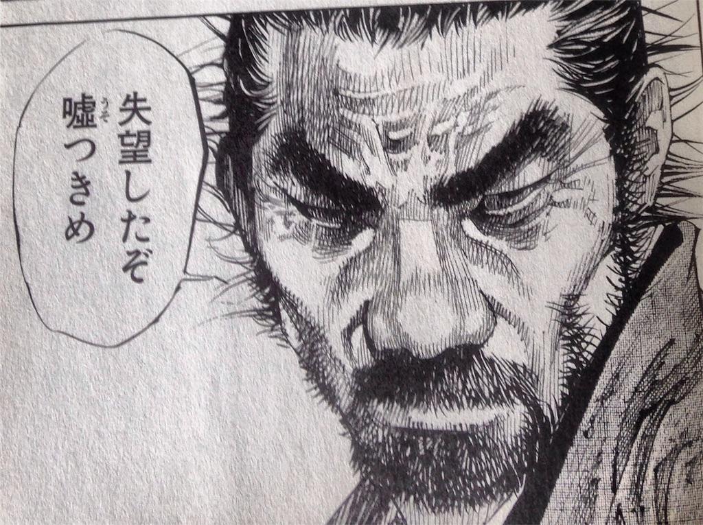 漫画「バガボンド」