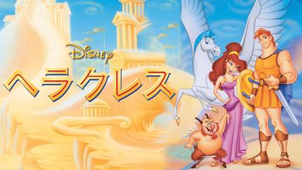 Disney映画「ヘラクレス」