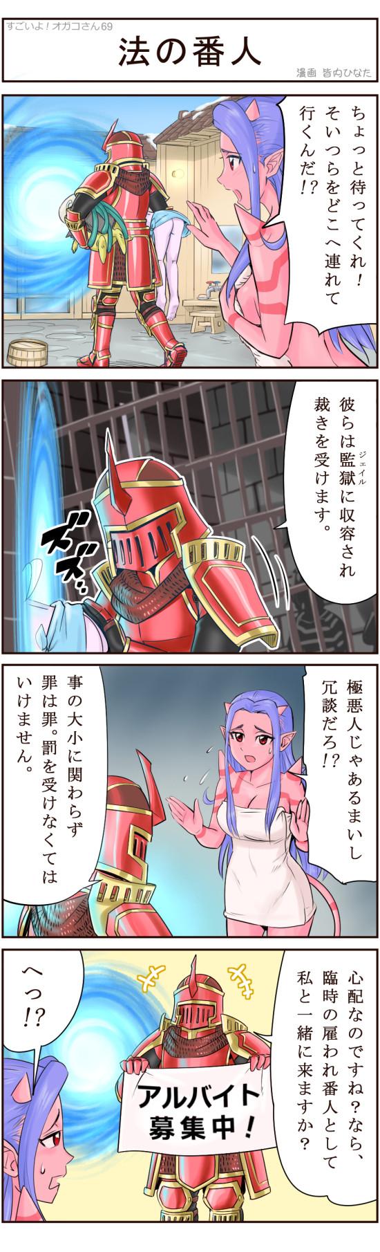 DQX4コマ漫画すごいよ!オガコさん第69話「法の番人」皆内ひなた