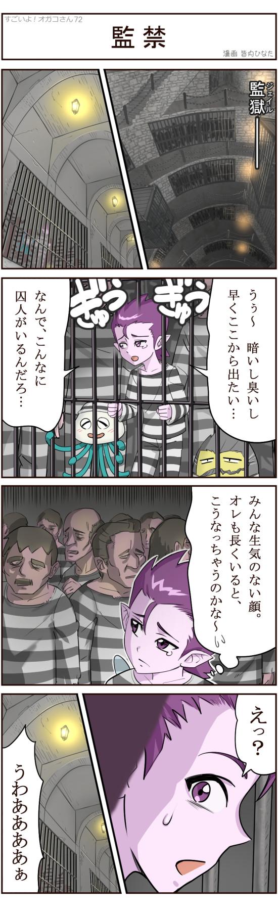 DQX4コマ漫画すごいよ!オガコさん第72話「監禁」皆内ひなた