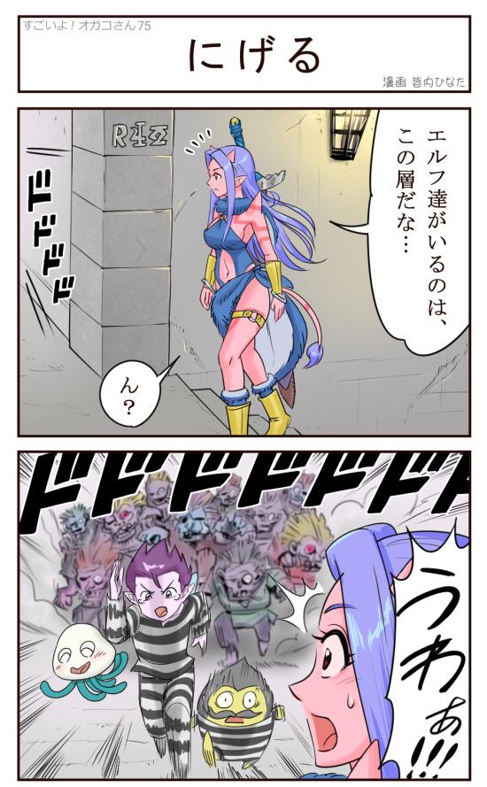 DQX 4コマ漫画すごいよ!オガコさん第75話A「にげる」皆内ひなた