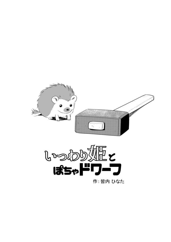 いつわり姫01-01 皆内ひなた