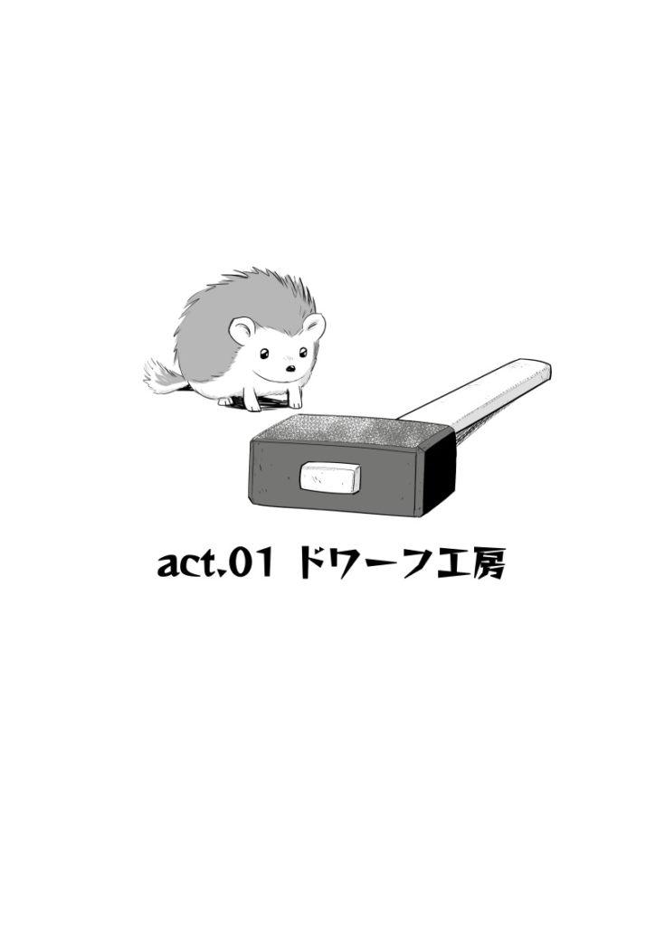いつわり姫とぽちゃドワーフ01-03 皆内ひなた