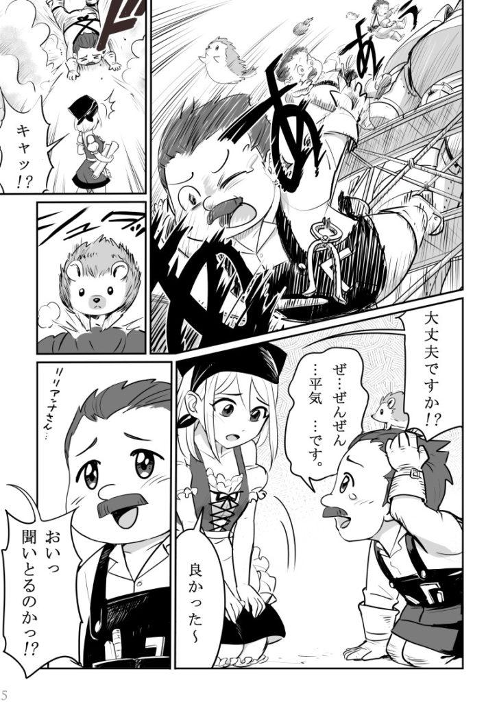 いつわり姫01-05 皆内ひなた