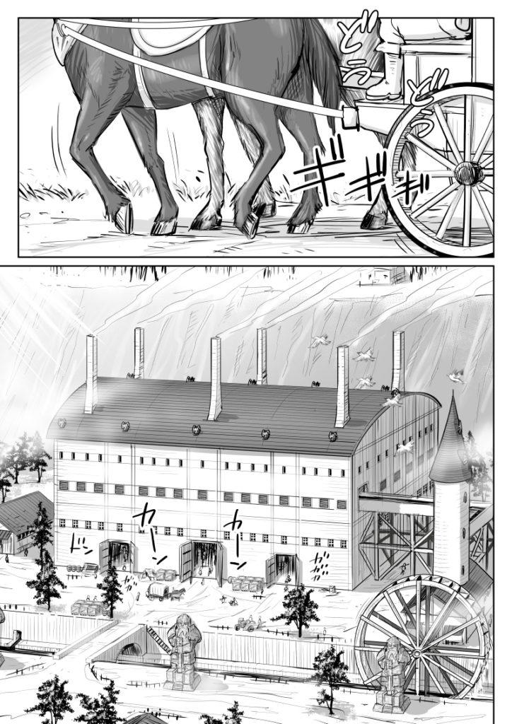 いつわり姫とぽちゃドワーフ01-07 皆内ひなた