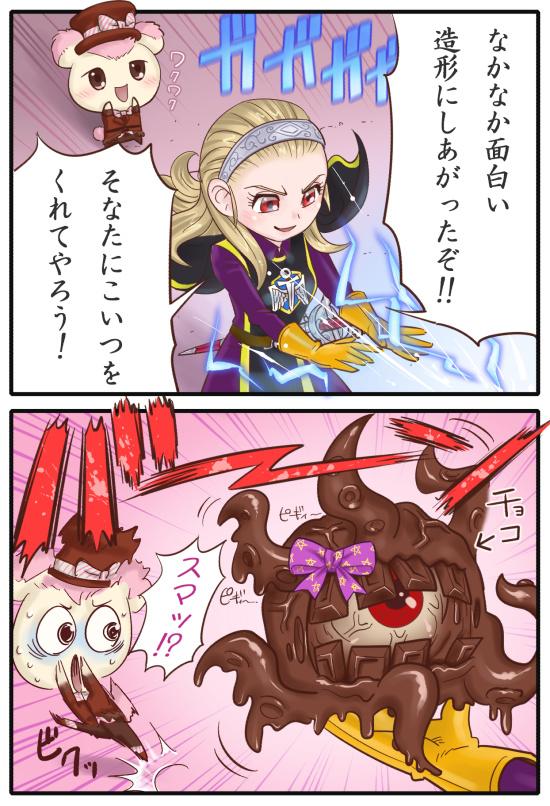 ドラクエ10の4コマ漫画「悪のカリスマ」B