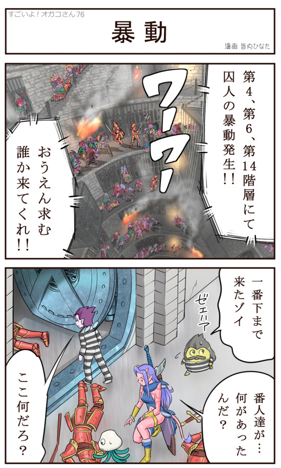 DQX4コマ漫画すごいよ!オガコさん第76話A「暴動」皆内ひなた