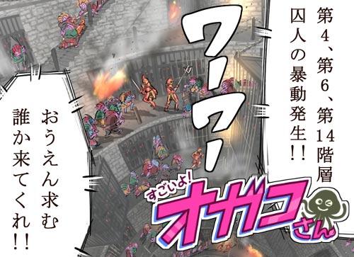 DQX4コマ漫画すごいよ!オガコさん第76話「暴動」サムネイル