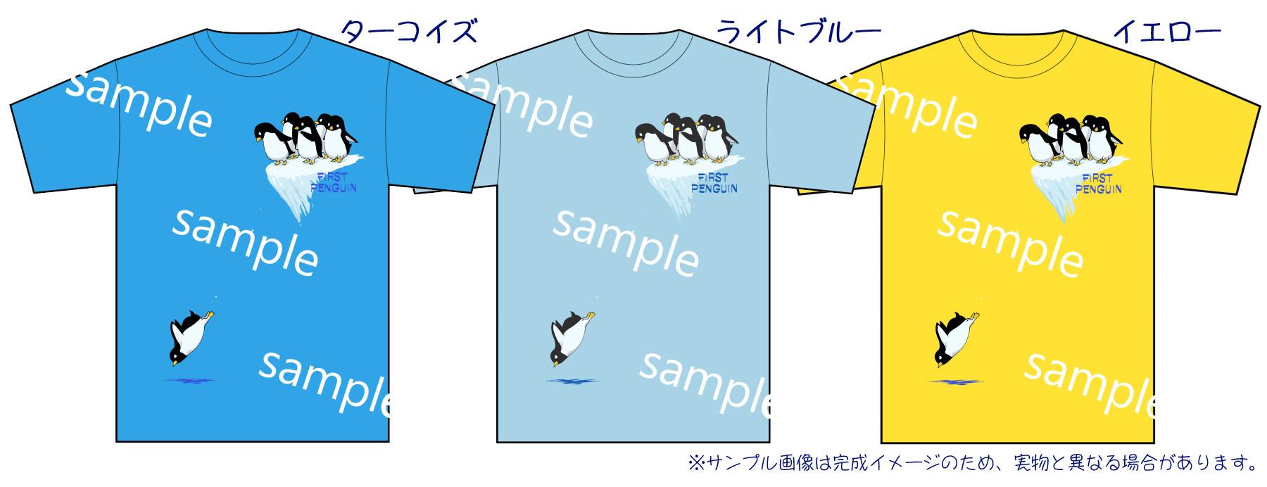 ファーストペンギンTシャツ カラーバリエーション