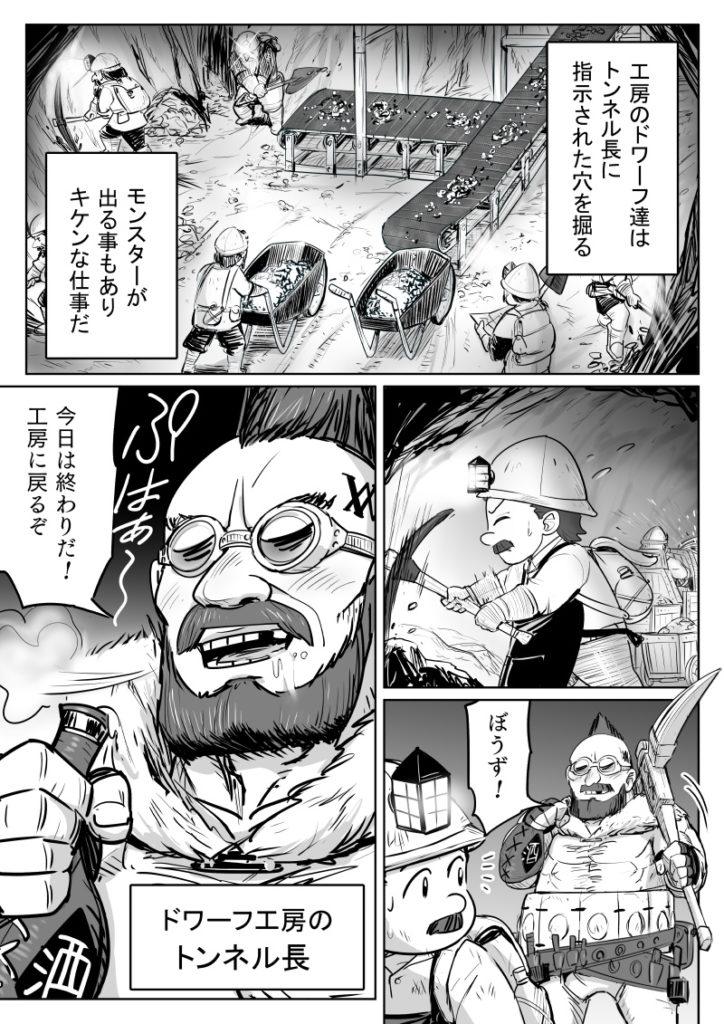 いつわり姫とぽちゃドワーフ02-03 皆内ひなた