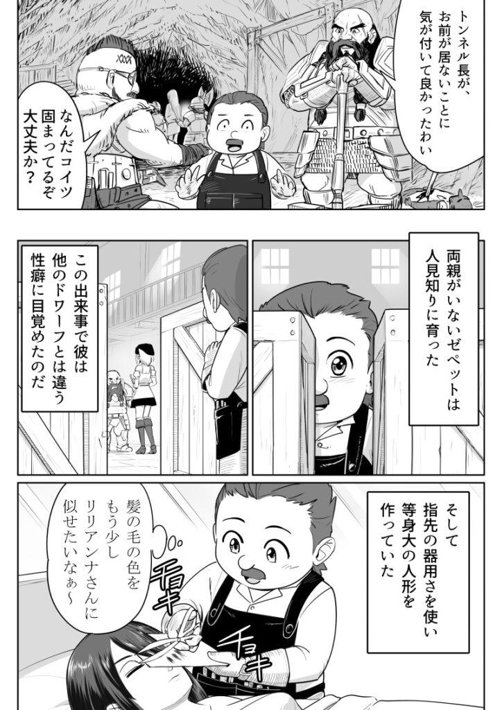 いつわり姫02-11 皆内ひなた