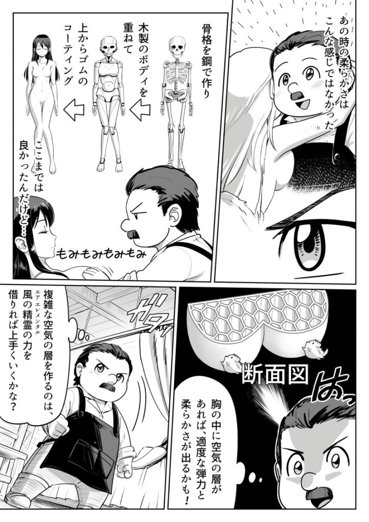 いつわり姫03-03 皆内ひなた