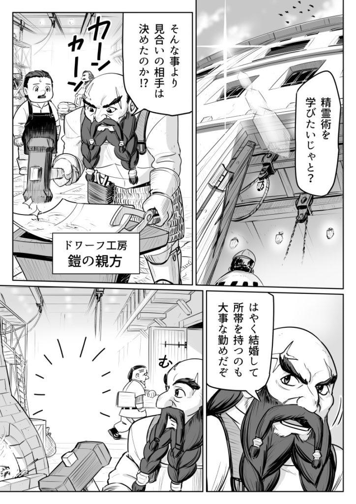 いつわり姫03-04 皆内ひなた