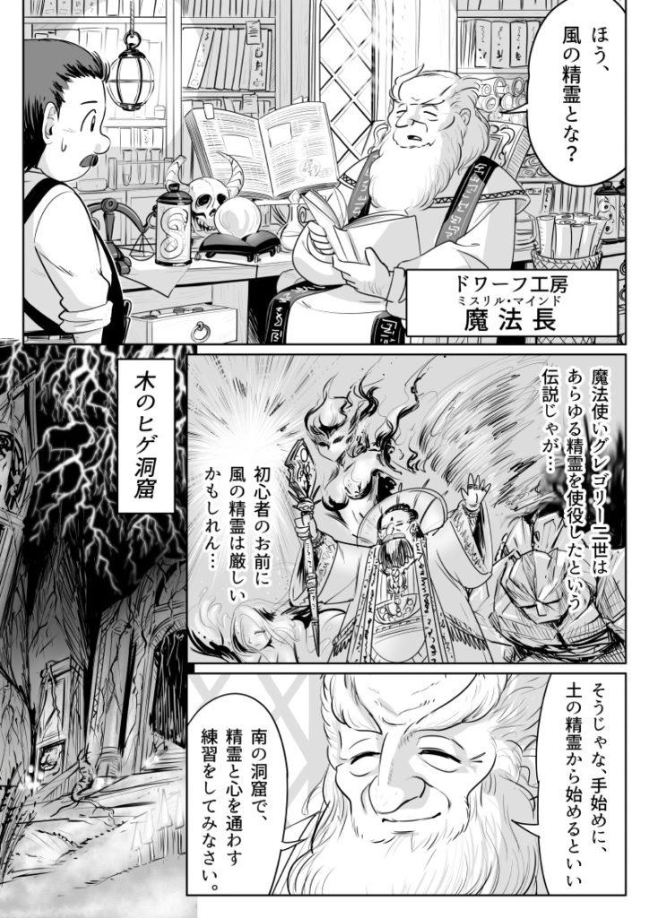 いつわり姫03-05 皆内ひなた