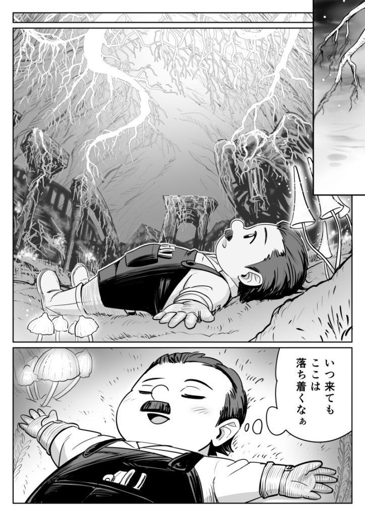 いつわり姫03-06 皆内ひなた