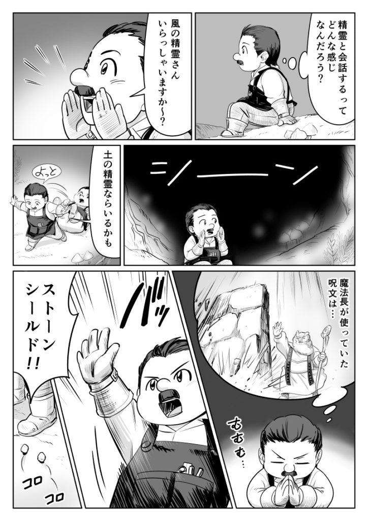 いつわり姫03-07 皆内ひなた