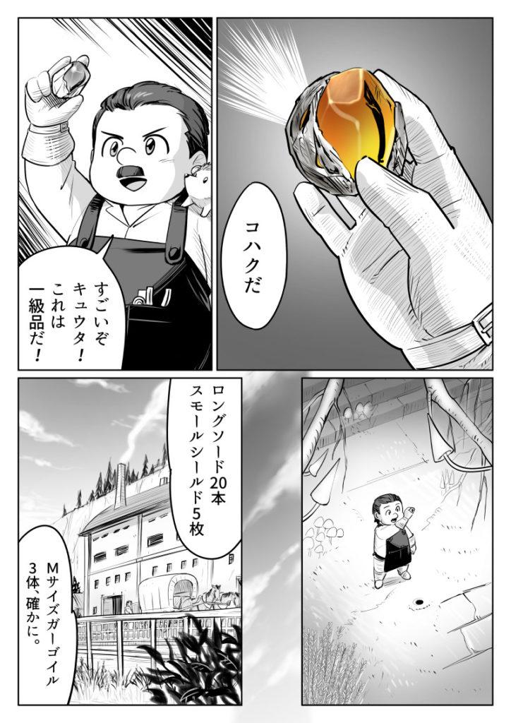 いつわり姫03-09 皆内ひなた