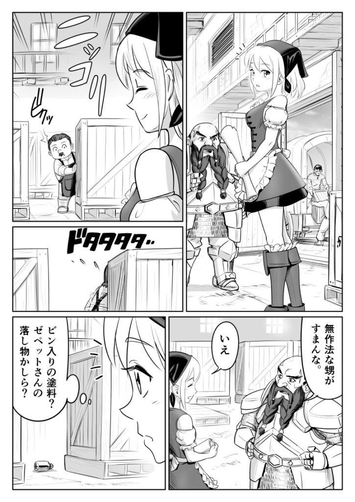 いつわり姫03-10 皆内ひなた