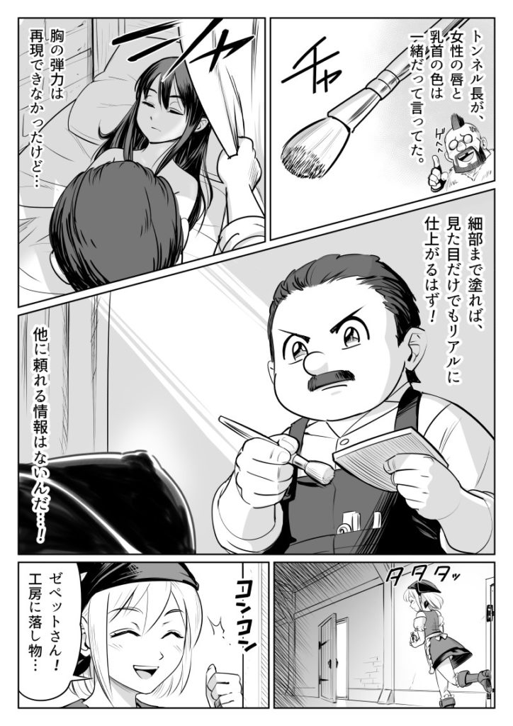 いつわり姫03-11 皆内ひなた