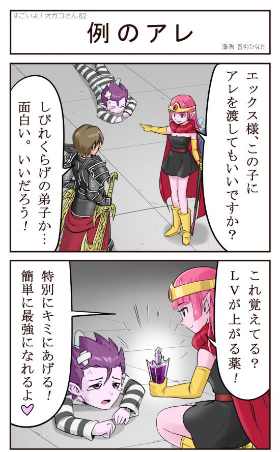 DQX4コマ漫画すごいよ!オガコさん第82話A「例のアレ」皆内ひなた