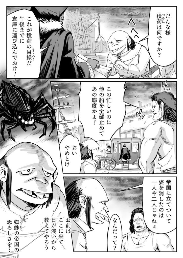 いつわり姫とぽちゃドワーフ04-03 皆内ひなた