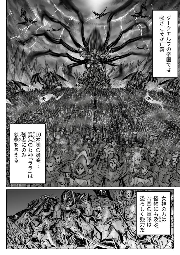 いつわり姫とぽちゃドワーフ04-04 皆内ひなた