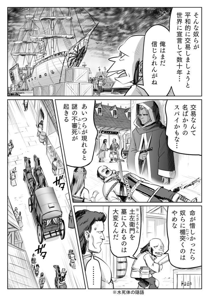 いつわり姫とぽちゃドワーフ04-05 皆内ひなた