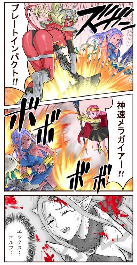 DQX4コマ漫画すごいよ!オガコさん第84話A「決死」皆内ひなた